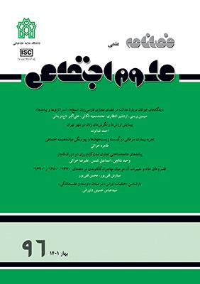 فصلنامه علوم اجتماعی